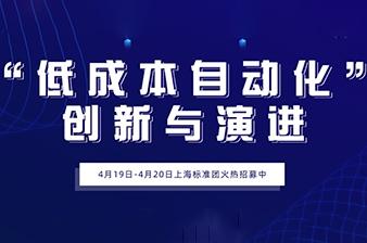 """上海从""""精益化""""到""""低成本自动化""""创新与演进"""