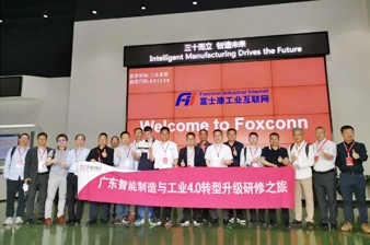 华制在广东   体验工业4.0魅力,领略数字化精髓  华制国际  4月20日