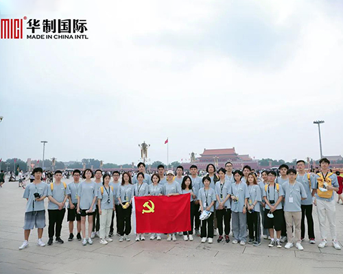 华制在北京 | 扬科技创新风帆,载金融梦想远航